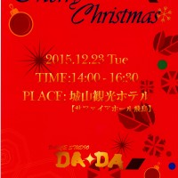 クリスマスダンスショー!